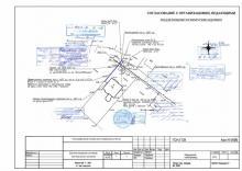 Документы, необходимые для газификации частного дома